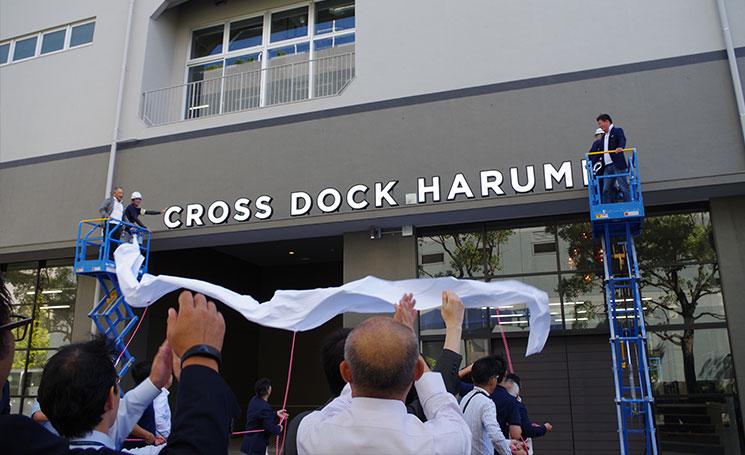 CROSS DOCK HARUMI(クロスドック晴海)